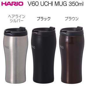ハリオ HARIO V60ウチマグ ステンレス製 350ml ヘアラインシルバー・ブラック・ブラウン ※各色別売|hoonstore