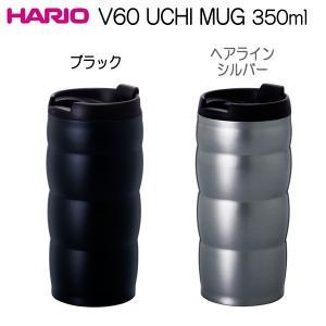 ハリオ HARIO V60 ウチマグ ウェーブ型 ステンレス製 350ml ブラック・ヘアラインシルバー ※各色別売|hoonstore