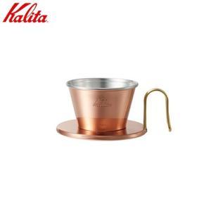 カリタ Kalita ウェーブドリッパー WDC−155 銅製 ※1〜2人用  品番:#04105|hoonstore