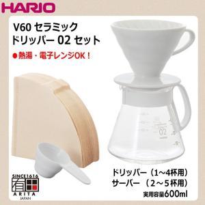 ハリオ HARIO V60セラミックドリッパー02セット ドリッパー:1〜4杯用・サーバー:2〜5杯...