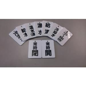 片面定型文字入りバルブ札|hoonya-com