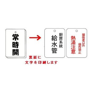 定型文字入りバルブ札の片面に文字を印刷します|hoonya-com