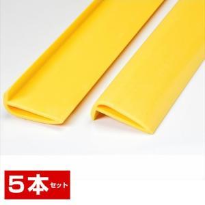 5本入 コーナーガード(片面・簡易タイプ) CG-F5Pイエロー 日本製|hop4132
