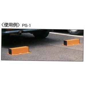 【1月22日(月)よりポイント最大10倍♪】カーストッパー スチール製 PS-1 日本製 hop4132