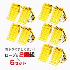 タイヤ歯止めダブル(2個組の1.2Mロープ付)黄色 5セット|hop4132
