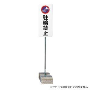 セフティスタンド 駐輪禁止 日本製 hop4132