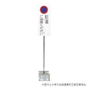 セフティスタンド 駐車ご遠慮ください 日本製 hop4132