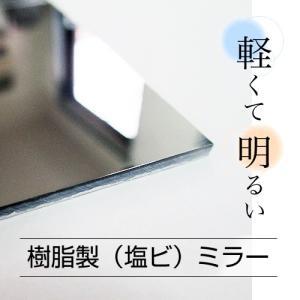 姿見ミラー 樹脂ミラー 横10cm×縦30cm×厚み0.2cm 両面テープ付き 塩ビ製 日本製 端材 訳あり hop4132