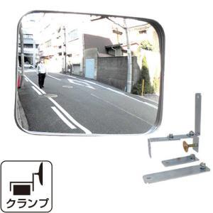 カーブミラー ガレージミラー 角型39cm×29cm クランプ挟み込み(幅広)取付金具付き 日本製|hop4132