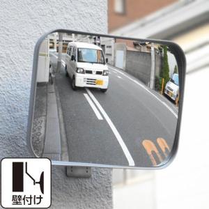 カーブミラー ガレージミラー 40cm×30cm 錆びないステンレス製の取付金具付き 日本製 標準|hop4132