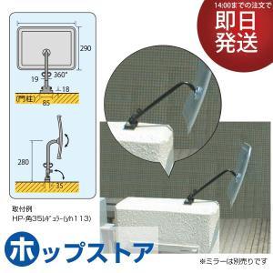 ガレージミラー小型専用 門柱・天井専用金具 日本製カーブミラー