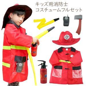 衣装 子供 消防士 キッズ コスチューム 消防車 男の子 子供服 コスプレ