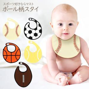 よだれかけ スポーツ ボール柄 スタイ ベビービブ 赤ちゃん よだれカバー 綿100% オシャレ か...