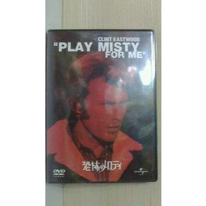 クリント・イーストウッド主演 恐怖のメロディ 特別版 DVD 2007年ユニヴァーサル・ピクチャーズ
