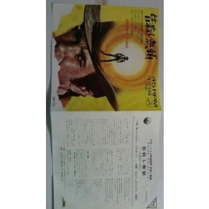 皆殺し無頼 ノーラ・オルランディ マカロニ・ウエスタン サウンドトラック盤 17cmEPレコード