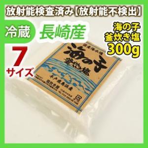 長崎県にある平戸市鹿島浜の海水を使った塩です。【放射能不検出】放射能検査結果報告書は商品説明よりご確...