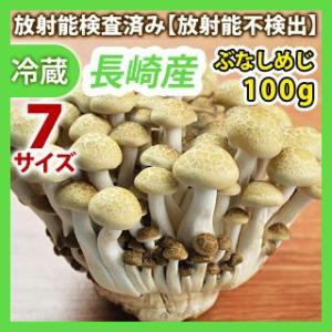 無農薬栽培の長崎県産ぶなしめじです。※品質向上のため、パッケージが変更となりました。生産者・産地・栽...
