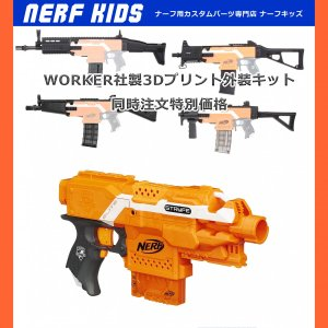 WORKER社製3Dプリント外装キットと同時注文専用特別価格 ナーフ ストライフ オレンジトリガーエリート XD 90ft/27m A0200