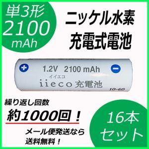 約1000回充電 充電池 単3形 充電式電池 16本セット eneloop enevolt 大容量 2100mAh|hori888