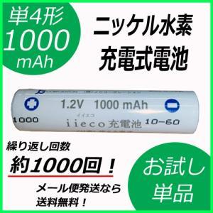 約1000回充電 充電池 単4形 充電式電池 単品 eneloop enevolt を超える大容量 1000mAh|hori888