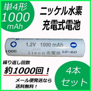 約1000回充電 充電池 単4形 充電式電池 4本セット eneloop enevolt を超える大容量 1000mAh|hori888