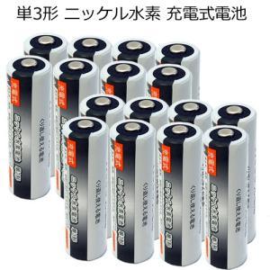 iieco 充電池 単3 充電式電池 16本セット 1200回充電 容量2600mAh エネループ/eneloop エネロング/enelong 4本ご注文毎に収納ケース付|hori888