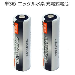 iieco 充電池 単3 充電式電池 2本セット 1200回充電 容量2600mAh エネループ/eneloop エネロング/enelong 4本ご注文毎に収納ケース付|hori888