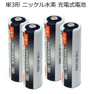 iieco 充電池 単3 充電式電池 4本セット 1200回充電 容量2600mAh エネループ/eneloop エネロング/enelong 4本ご注文毎に収納ケース付|hori888