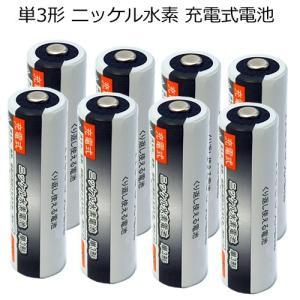 iieco 充電池 単3 充電式電池 8本セット 1200回充電 容量2600mAh エネループ/eneloop エネロング/enelong 4本ご注文毎に収納ケース付|hori888