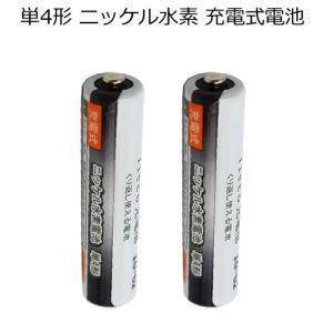 約1300回充電 充電池 単4形 充電式電池 2本 eneloop enevolt を超える大容量 1000mAh hori888