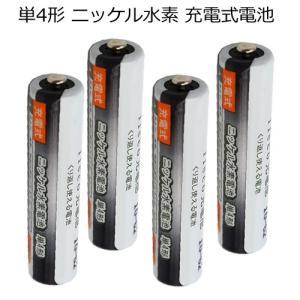 約1300回充電 充電池 単4形 充電式電池 4本 eneloop enevolt を超える大容量 1000mAh hori888