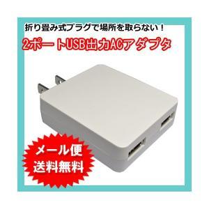 2ポート出力USB出力ACアダプタ|hori888