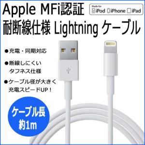 (耐断線仕様) apple MFi認証済 充電 通信 同期 変換 転送 Lightningケーブル (USB-lightning ケーブル)【1m】|hori888