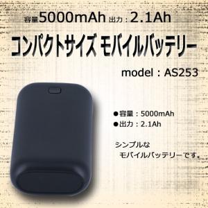 コンパクトサイズ モバイルバッテリー 5000mAh hori888