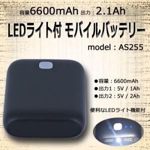LEDライト付 2ポート出力 モバイルバッテリー 容量6600mAh hori888