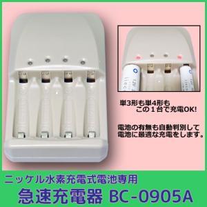 4本同時充電 ニッケル水素充電式電池対応 急速充電器 BC-0905A|hori888