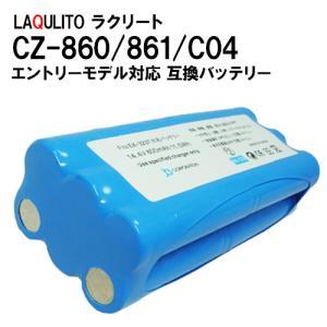 シー・シー・ピー(CCP) 自動掃除機ロボット LAQULITO ( ラクリート ) CZ-860 用  互換バッテリー ( EX-3237-00 )|hori888