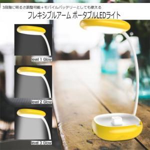 USB出力 フレキシブルアーム ポータブル LEDライト|hori888