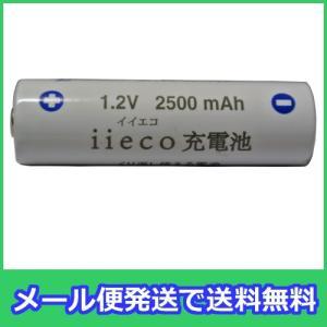 ニッケル水素充電式電池 単3形 大容量2500mAhタイプ|hori888