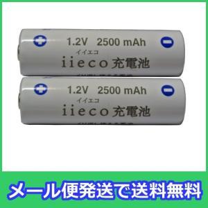 2本セット ニッケル水素充電式電池 単3形 大容量2500mAhタイプ|hori888