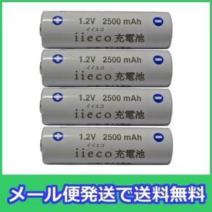 4本セット ニッケル水素充電式電池 単3形 大容量2500mAhタイプ|hori888