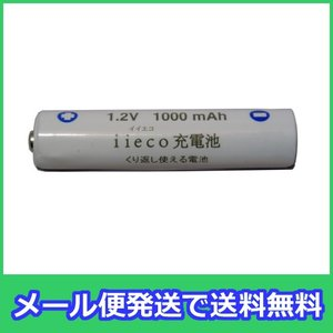 ニッケル水素充電式電池 単4形 大容量1000mAhタイプ|hori888