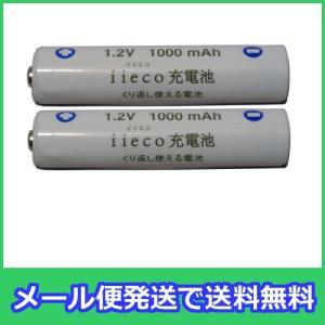 2本セット ニッケル水素充電式電池 単4形 大容量1000mAhタイプ|hori888