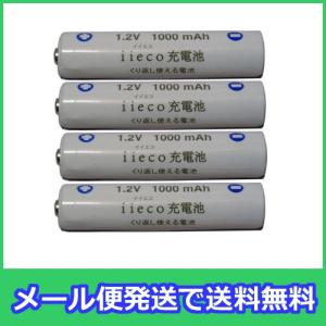 4本セット ニッケル水素充電式電池 単4形 大容量1000mAhタイプ|hori888