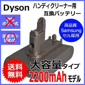 (大容量)(差込口ネジ式) ダイソン(dyson) 掃除機充電池 DC31 / DC34 / DC35 / DC44 / DC45 対応 リチウムイオンバッテリー (22.2V / 2200mAh)|hori888