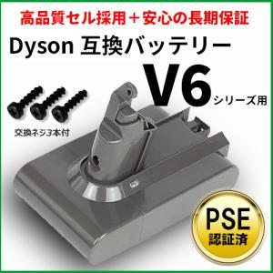 ダイソン/dyson V6 掃除機充電池 DC58 DC59 DC61 DC62 DC72 DC74...