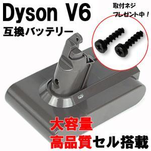 ダイソン/dyson V6 掃除機充電池 DC58/DC59/DC61/DC62/DC72/DC74 対応 リチウムイオンバッテリー  21.6V / 3000mAh|hori888