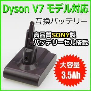 大容量3.5Ah ダイソン/dyson V7 モデル クリーナー用互換バッテリー Fluffy / Animalpro / Mattress / Triggerpro 対応|hori888