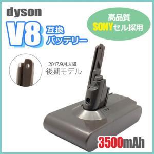 ダイソン/dyson V8 後期モデル対応 互換バッテリー 21.6V / 3.5Ah Fluffy / Fluffy+ / Absolute / Absolute Extra / Animalpro / Motorhead|hori888