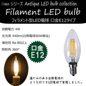 アンティーク デザイン LED電球 40W相当 口金 E12対応 フィラメントタイプ hori888